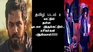 Tamil Padam 2 Teaser BreakDown தமிழ் படம் 2 மட்டும் ஓடமா இருக்கட்டும் ரசிகர்கள் ஆவேசம்