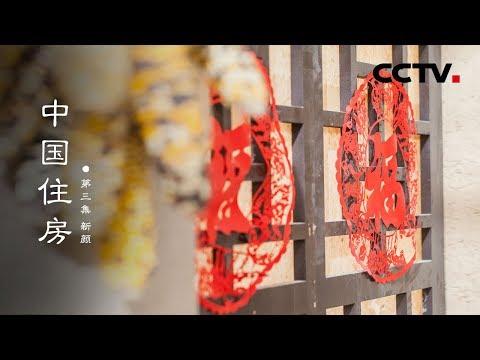 《中国住房》第三集 新颜 | CCTV纪录