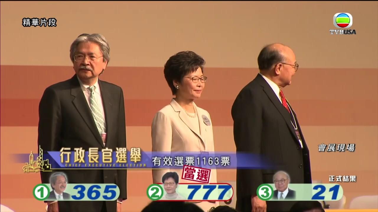 2017行政長官選舉 3.25.2017 - 林鄭月娥777票當選下任香港特首 - YouTube