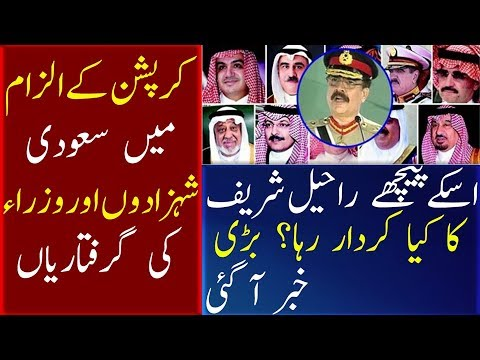 Irshad sharif expose the  Corruption case  in saudi arabia