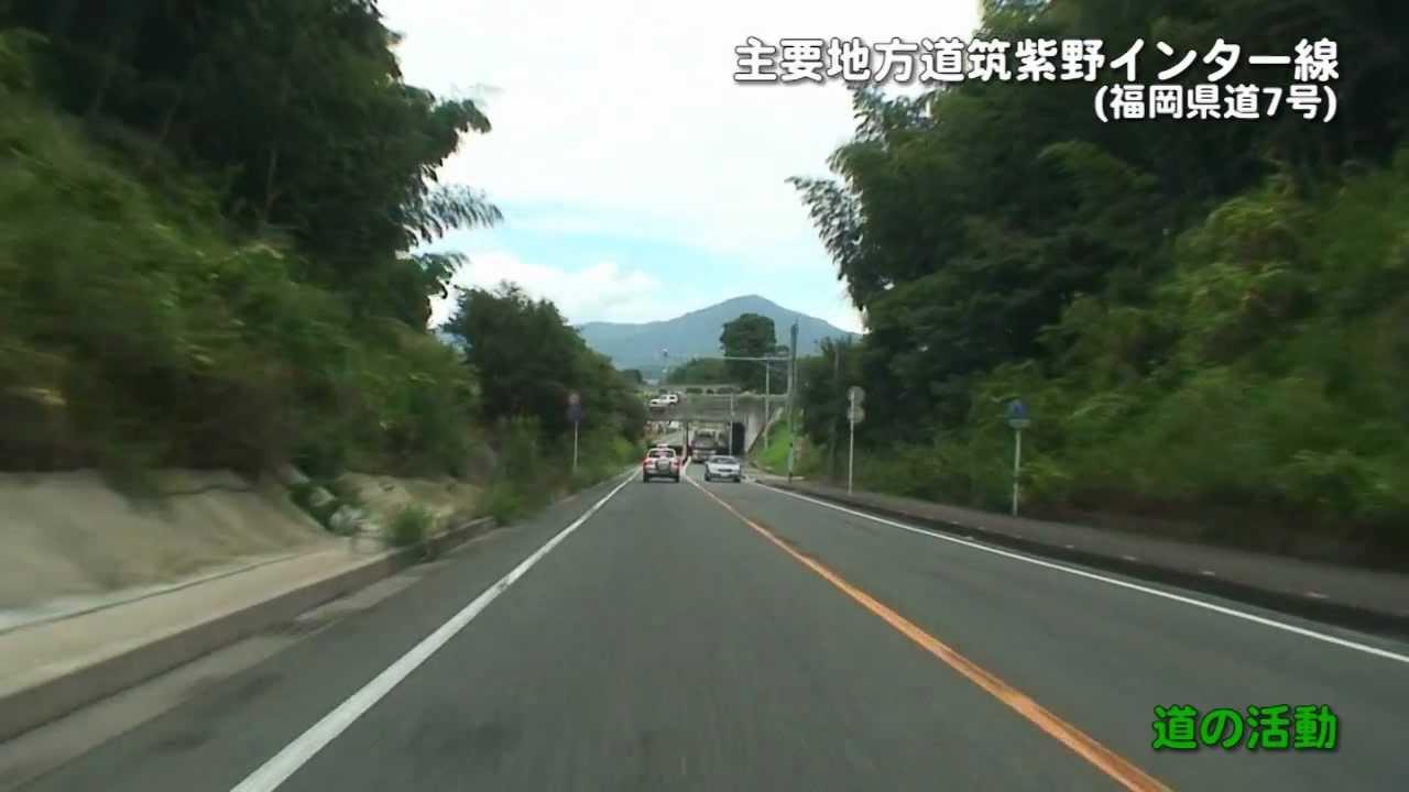 福岡県道7号筑紫野インター線
