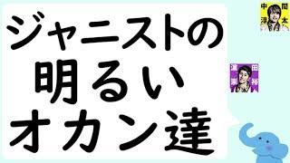 ジャニーズWESTの中間淳太くんと濵田崇裕くんが、母親の話を聞かせてく...