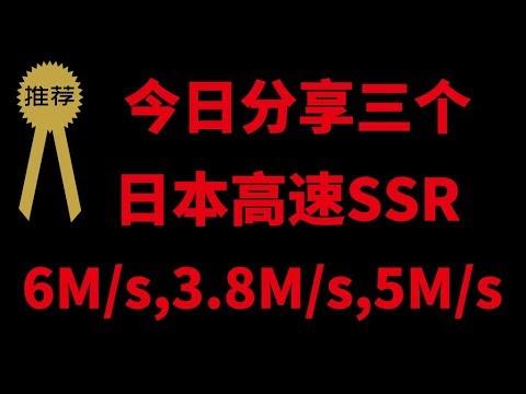 更新3个日本高速ssr节点