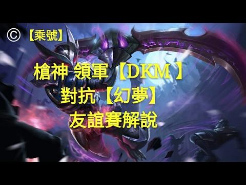 【乘號】×傳說對決解說-槍神領軍DKM vs 幻夢戰隊