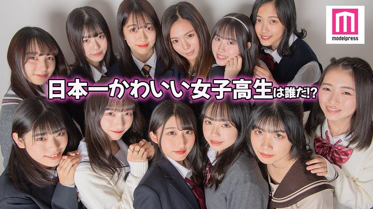 2020 ミスコン 女子 高校生
