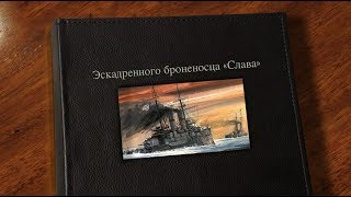 "Эскадренного броненосца «Слава» / Battleship ""Glory"" 1903-1917"