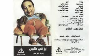 اجمل اغاني الاطفال يونس شلبي علي عيليوة / Younis Shalaby Ali Eliwa