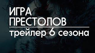 Скачать Игра Престолов 6 сезон трейлер русская озвучка PS