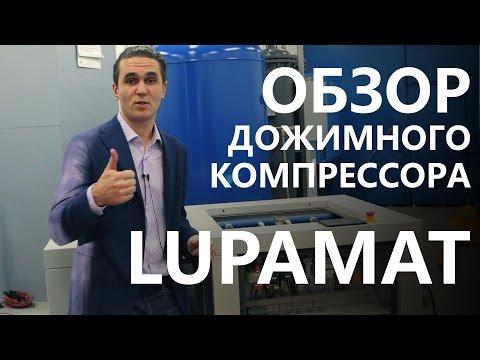 Обзор дожимного компрессора Lupamat