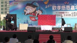 2010第五屆百世盃孝道創意表演競賽-大專院校全國總決賽13