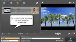 Конвертер видео для телефонов Nokia(Как конвертировать видео из любого формата для просмотра на телефонах Nokia с помощью программы 3GP Конвертер..., 2011-04-26T12:35:07.000Z)