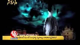 Death Secrets by V6 - Bhagath Singh