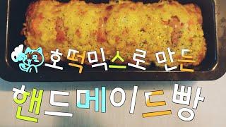 호떡믹스로 만든 핸드메이드빵