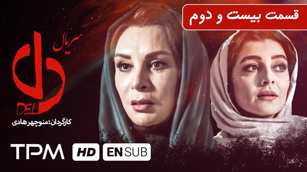 Download سریال دل قسمت بیست و دوم   Serial Irani Del E22