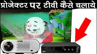 How To Connect Set Top Box To Projector In Hindi / Urdu