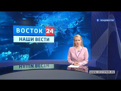 """Программа """"Восток 24: Наши вести"""" от 14.05.2020"""