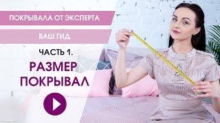 видео Как правильно подобрать покрывало для спальни?