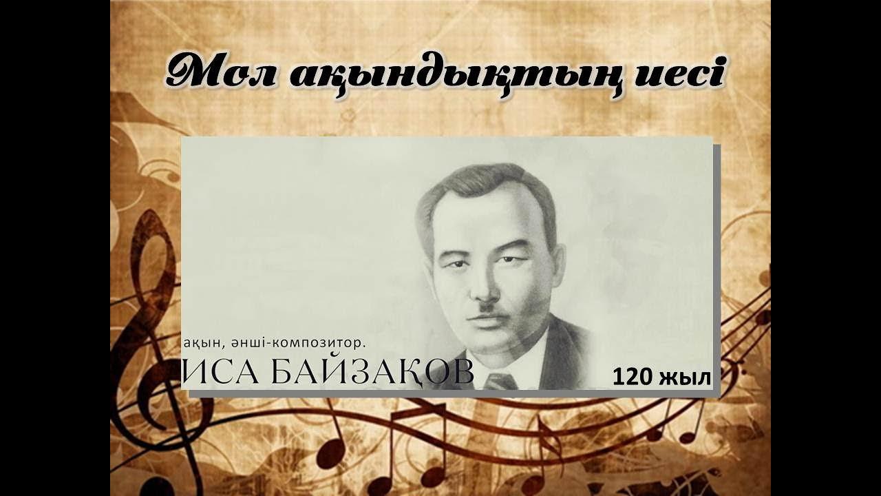 Мол ақындықтың иесі»: И. Байзақовтың туғанына 120 жыл музыкалық сағат - YouTube