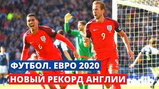 Футбол Евро 2020 Англия Шотландия Прорвет ли англичан