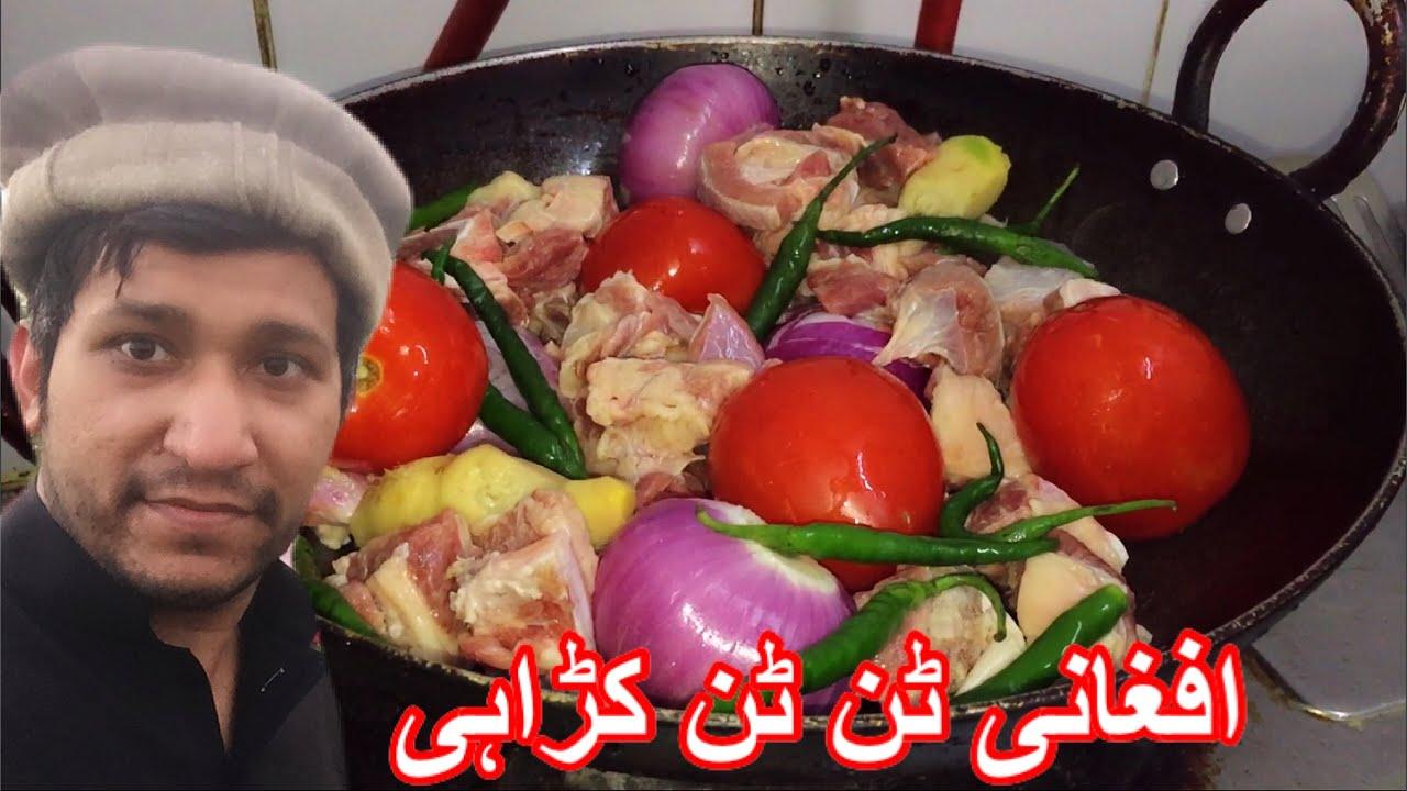 Afghani Tan Tan Karahi | Afghani Beef Karahi | افغانی ٹن ٹن کڑاہی