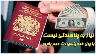 ۵ کشوری که دریافت شهروندی آنها آسان است
