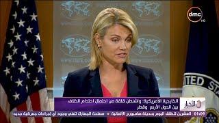 الأخبار - وزير الدفاع الأمريكي يؤكد لنظيره القطري أهمية عدم التصعيد والخارجية الأمريكية توضح قلقها