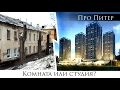 Санк-Петербург: комната или студия? Про Питер