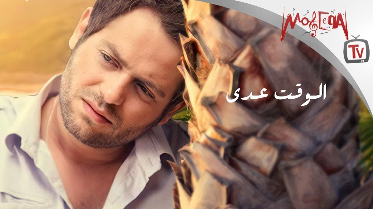 Nader Nour - Elwa't Adda (Lyrics Video) نادر نور - الوقت عدى
