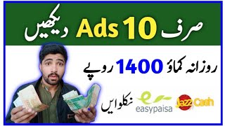 Earn Money by watching Ads|Make Money Online From Pakclick site|AsadOnline