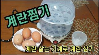 계란찜기 / 계란삶기 / 계란찌기