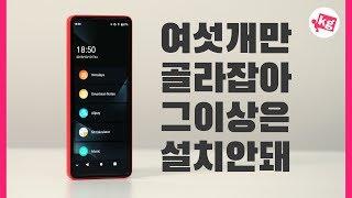 앱이 6개만 설치되는 귀여운 샤오미 스마트폰 개봉기 [4K]