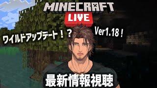 【Minecraft Live 2021】最新情報盛りだくさん!Minecraft Live 2021ミラー配信【ベルモンド・バンデラス/にじさんじ】