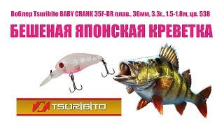Эффективные приманки для ловли окуня. Воблер Tsuribito BABY CRANK.