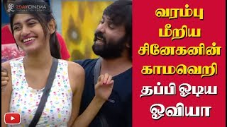 Snehan crosses the limit - Oviya escapes from him - 2DAYCINEMA.COM