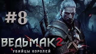 Прохождение The Witcher 2 Assassins of Kings #8 ОХОТА НА КЕЙРАНА