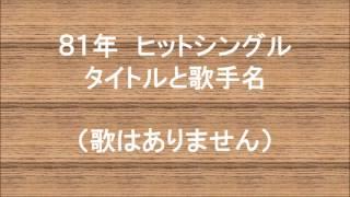まちぶせ 石川ひとみ 少女人形 伊藤つかさ 哀・戦士 井上大輔 ジェラシ...