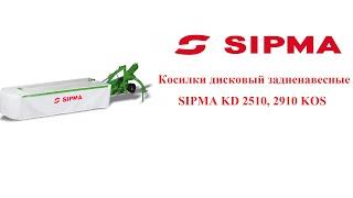 Косилка KD 2400 Preria(Дисковая косилка SIPMA KD 2400 PRERIA Косилка дисковая SIPMA KD 2400 PRERIA предназначена для кошения всех зеленых культ..., 2015-08-07T16:19:28.000Z)