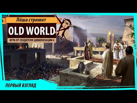 Old World: первый взгляд на игру от создателя Цивилизации 4
