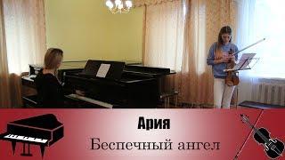 Ария - Беспечный ангел | кавер на скрипке и пианино