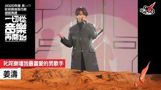 Download lagu 《2020 年度叱咤樂壇流行榜頒獎典禮》叱咤樂壇我最喜愛的男歌手:姜濤