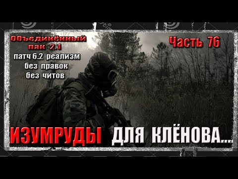 S.T.A.L.K.E.R. ОП 2.1/ РЕАЛИЗМ /76 /РАДАР/ИЗУМРУДЫ КЛЁНОВА