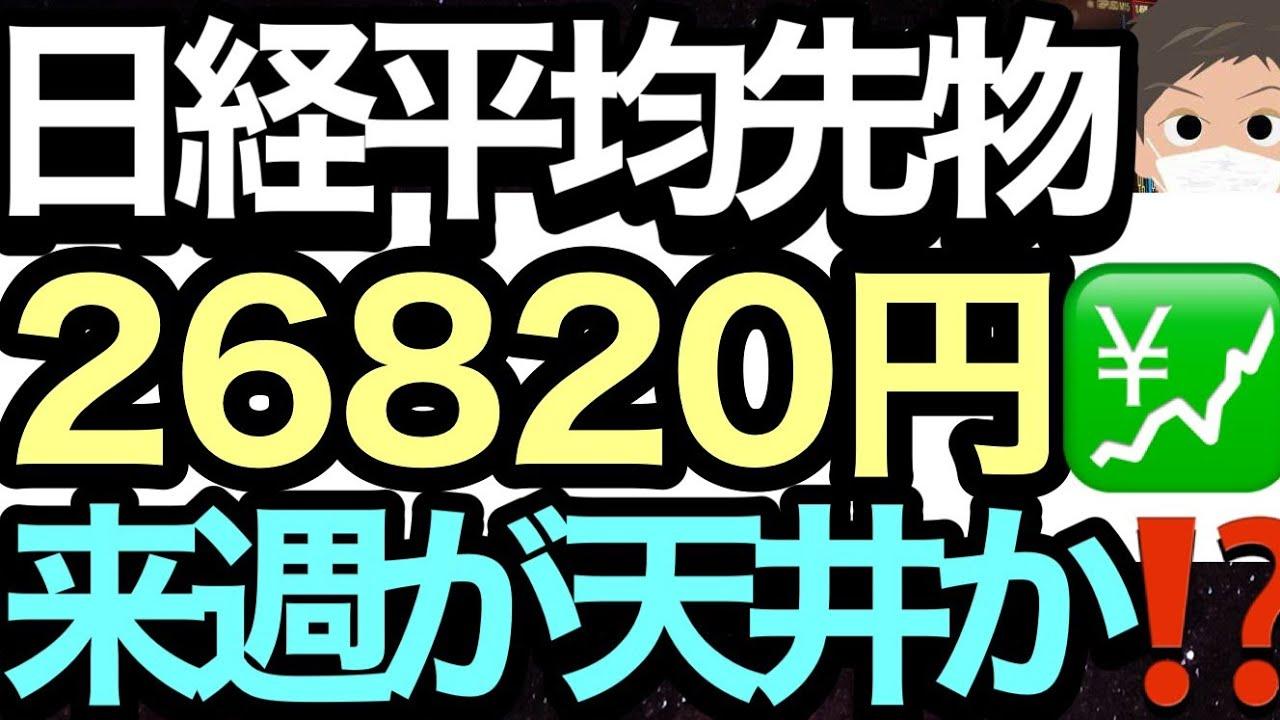 11/28【日経平均】過去あり得ない日経平均とドル円💱逆相関を警戒❗🤔念の為サポートチェック🖊