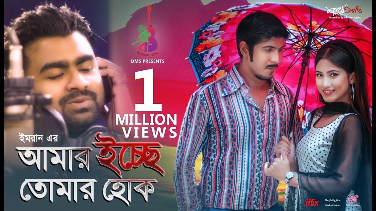 Kichu Kotha By Imran & Bristy Bangla New Music Video 2019 ...