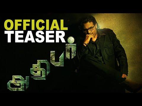 Athibar | New Tamil Movie | Official Teaser | Jeevan, Nanda