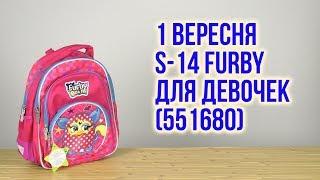 Розпакування 1 Вересня S-14 Furby для дівчаток 551680