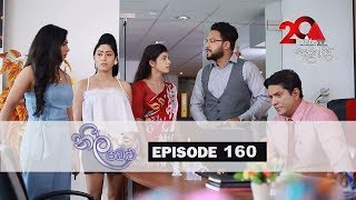 Neela Pabalu | Episode 160 | 20th December 2018 | Sirasa TV Thumbnail