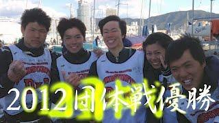 同志社大学ウィンドサーフィン部 祝40周年2/2