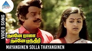 Naane Raja Naane Manthiri Songs | Mayanginen Solla Thayanginen Video Song | Vijayakanth | Radhika
