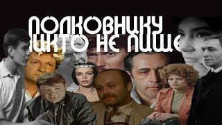 Актеры СССР & Би-2 – Полковнику никто не пишет / Кастусь TV
