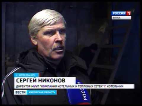 В котельной микрорайона Мостопоезд города Котельнича появилось новое оборудование(ГТРК Вятка)
